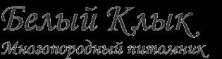 Логотип компании Белый Клык